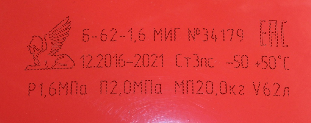 маркировка баллона оп-50