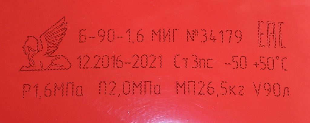 маркировка баллона оп-80